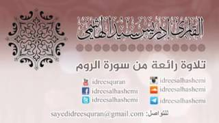 Murottal Al-Qur'an Surat Ar-Rum  Qori : Idris al Hasyimi