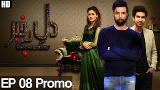 Drama Title: Dil-e-Bekhabar Written by : Maha Malik Directed by : Syed Ahmed Kamran Produced by : Kolachi Media OST Singer: Zeb Bangash Cast: Arij Fatima Ade...