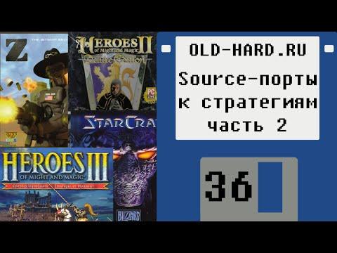 Source-порты к стратегиям, часть 2 (Old-Hard - выпуск 36)