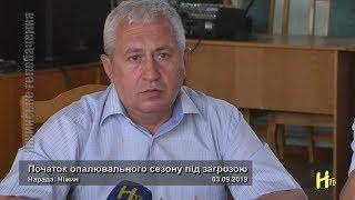 Початок опалювального сезону під загрозою. Нарада. Ніжин 03.09.2019