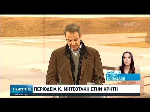 Περιοδεία στην Κρήτη πραγματοποιεί ο πρωθυπουργός | 08/02/2020 | ΕΡΤ