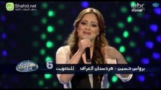 Arab Idol -حلقة البنات - به رواس حسين - قدك المياس