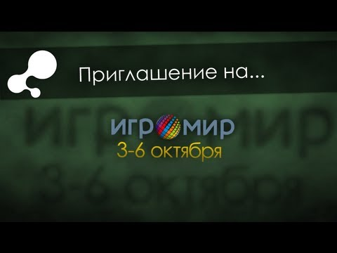 Игромир 2013 Приглашение от Game-Links TV