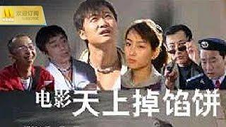 Video 【1080P Full Movie】《天上掉馅饼/A foreign luck》吴京主演的最特别的一部电影(吴京 / 马苏 / 何中华) MP3, 3GP, MP4, WEBM, AVI, FLV Mei 2019