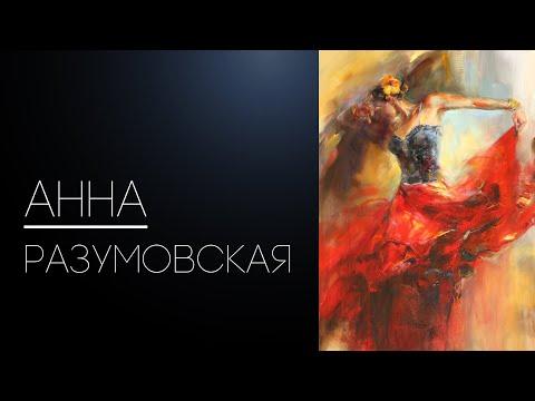Судьба художника в иммиграции. Анна Разумовская. Канада.