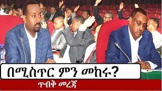 Ethiopia: ጥብቅ መረጃ - የኢህአዴግ ስራ አስፈጻሚ በሚስጥር ምን ተወያየ? EPRDF | TPLF | Abiy ahmed