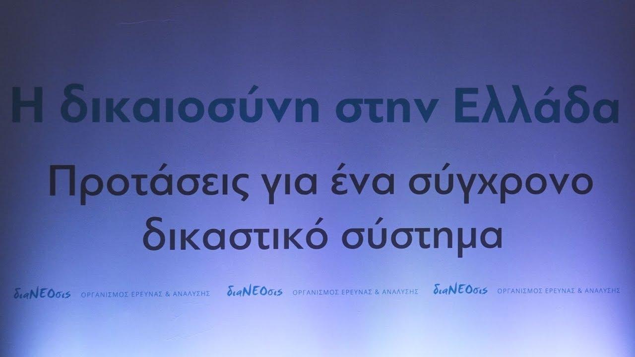 Παρουσίαση της μελέτης της διαΝΕΟσις: Η Δικαιοσύνη στην Ελλάδα