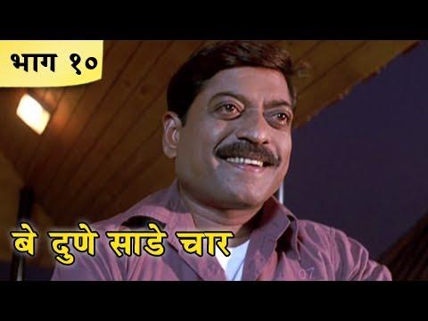 Video Be Dune Saade Chaar - Part 10/11 - Superhit Comedy Marathi Movie - Sai Tamhankar, Sanjay Narvekar download in MP3, 3GP, MP4, WEBM, AVI, FLV January 2017