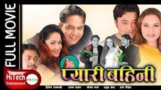 Video Pyari Bahini | Nepali Full Movie | Dilip Rayamajhi | Uttam Pradhan | Bipana Thapa | Usha Poudel MP3, 3GP, MP4, WEBM, AVI, FLV Maret 2019