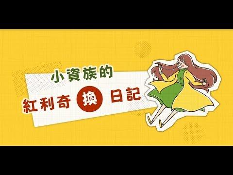 國泰世華 小資族的紅利奇「換」日記