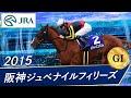 阪神ジュベナイルフィリーズ(G1) 2015 レース結果・動画