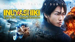 [Official Trailer พากย์ไทย] Inuyashiki อินุยาชิกิ: คุณลุงไซบอร์ก