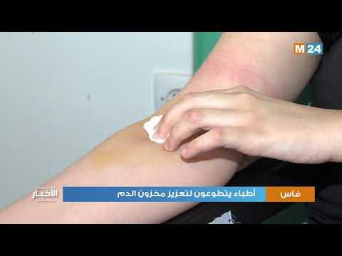 أطباء فاس يتطوعون لتعزيز مخزون الدم