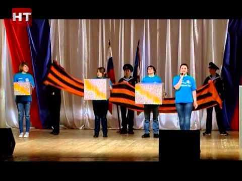 В Великом Новгороде сегодня прошел областной молодёжный патриотический форум