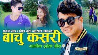 Bachu Kasari - Ramji Khand & Nisha Shahi Thakuri