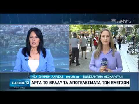 Λάρισα : Ανησυχία για τα νέα κρούσματα Κορονοϊού | 11/05/2020 | ΕΡΤ