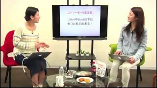 ゼロカロリー飲料はゼロではない?|管理栄養士高橋 敦子先生が解説【schoo(スクー)】