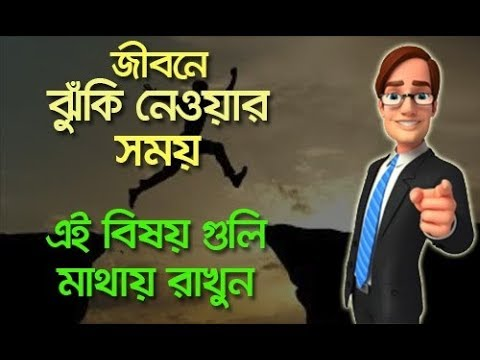 Positive quotes - When Taking Risk Points You Should Remember - Bangla Motivational Video