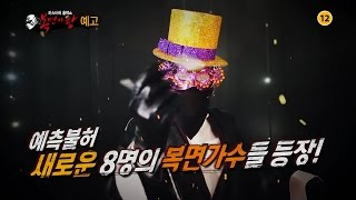 [Preview 따끈 예고] 20150906 King of masked singer 복면가왕 - EP.23, MBCentertainment,radiostar