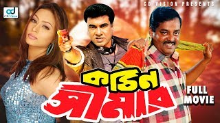 Video কঠিন সীমার - Kothin Simar | Manna | Popy | Amit Hasan | Dipjol | Bangla Movie | CD Vision MP3, 3GP, MP4, WEBM, AVI, FLV Desember 2018