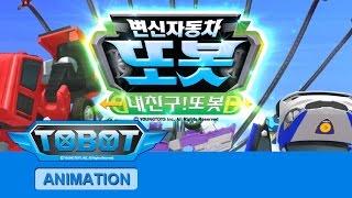 또봇 12기 - 내친구 또봇 전편 [TOBOT S.12 Marathon] full download video download mp3 download music download