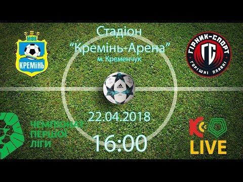 22.04.18. \Кремінь\ - \Гірник-Спорт\. 16:00. LIVЕ - DomaVideo.Ru