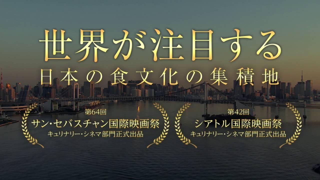 『TSUKIJI WONDERLAND(築地ワンダーランド)』予告篇