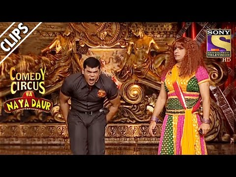 Siddharth Is Rajiv's Bodyguard | Comedy Circus Ka Naya Daur