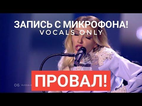 Голос с микрофона Юлии Самойловой на Евровидении 2018 \