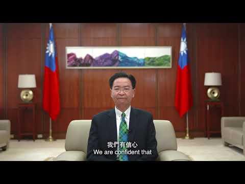 外交部長吳釗燮在華府智庫「全球台灣研究中心」2021年度研討會視訊專題演說(Minister Wu's remarks at 2021 GTI Annual Symposium)