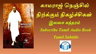 காமராஜ் நெஞ்சில் நிற்க்கும் நிகழ்ச்சிகள் written by இலசை சுந்தரம் Tamil Audio Book