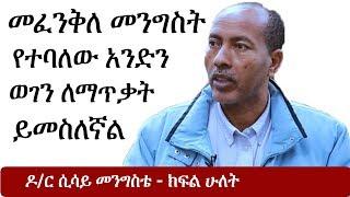 Ethiopia: ዶ/ር ሲሳይ መንግስቴ ስለ ባህርዳሩ ክስተትና የመንግስት ምላሽ   Dr Sisay Mengistie Part two