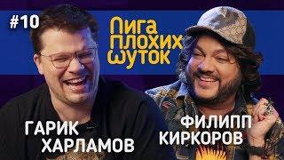 Video ЛИГА ПЛОХИХ ШУТОК #10 | Гарик Харламов х Филипп Киркоров MP3, 3GP, MP4, WEBM, AVI, FLV Juni 2018