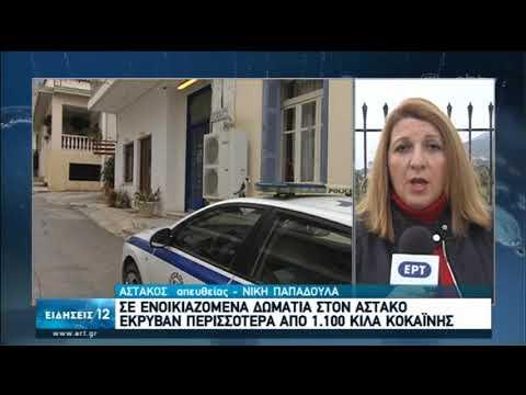 Πάνω από ένα τόνο κοκαΐνης έκρυβαν σε ενοικιαζόμενα στον Αστακό | 25/01/2020 | ΕΡΤ