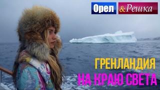 Для многих людей Гренландия - это огромное белое пятно на краю земного шара. Сюда не ездят в отпуск, и точно...