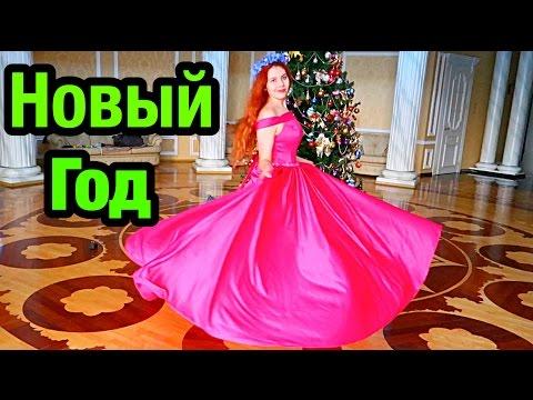 МОЙ НОВЫЙ ГОД   VLOG (видео)
