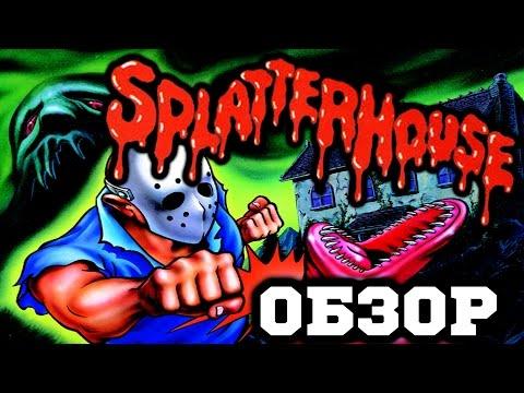 Splatterhouse - Обзор Плескающегося Дома!