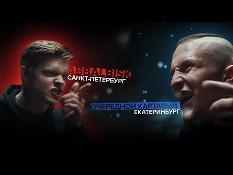 #SLOVOSPB: Abbalbisk vs. Очередной Картавый