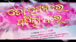 New odia movie super hit song2017