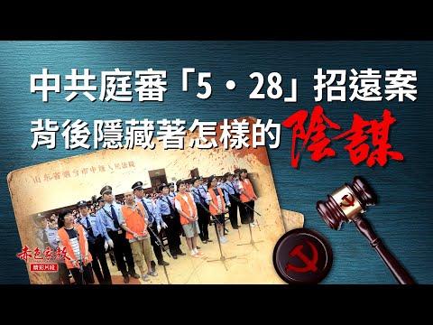 基督教會視頻《赤色家教》精彩片段:中共庭審「5·28」招遠案,背後隱藏著怎樣的陰謀?