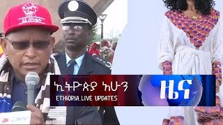 Ethiopia Live Updates February 18, 2019