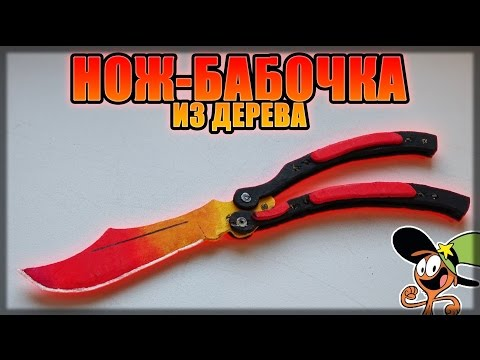 Как сделать нож из кс