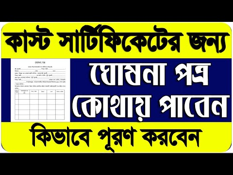 How To Get Ghosona Parta For Cast Certificate in West Bengal 2020 | WB Cast Certificate in Bengali