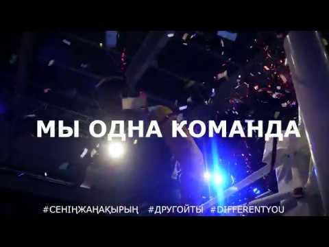 Astana Arlans Другой ты!