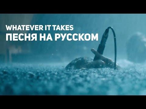 Whatever It Takes на русском. О чем поют Imagine Dragons (видео)