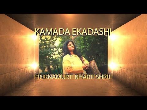 कामदा एकादशी का माहात्म्य Kamada Ekadashi Vrat Katha | Prernamurti Bharti Shriji
