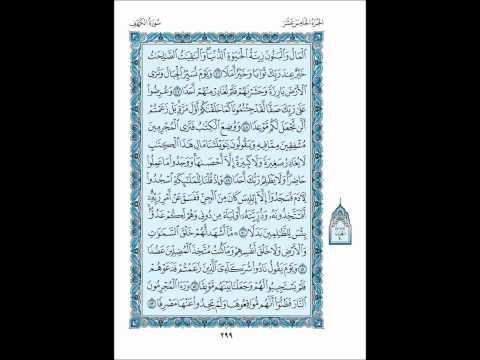 Surat Al-Kahf by Omar Al-Kazabri | سورة الكهف بصوت القارئ عمر القزابري (видео)