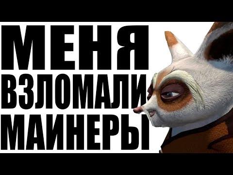МЕНЯ ВЗЛОМАЛИ  Это не VRсhат [КАБИНЕТ ДИРЕКТОРА] - DomaVideo.Ru