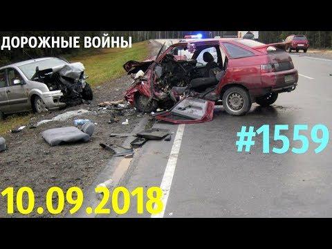 Новая подборка ДТП и аварий за 10.09.2018.