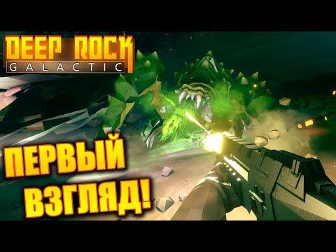 Deep Rock Galactic: Космические Гномы Против Инопланетян!
